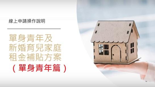 單身婚育租金補貼線上申請教學影片(單身青年)